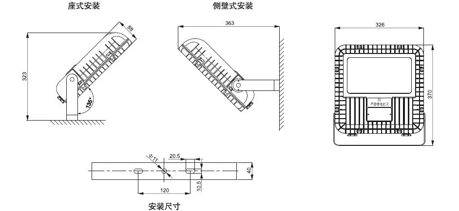 BC9101 LED防爆泛光灯尺寸图
